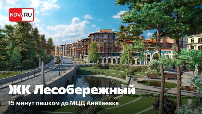 Квартиры на Новой Риге, ЖК «Лесобережный» До Москвы — 10-15 минут без пробок